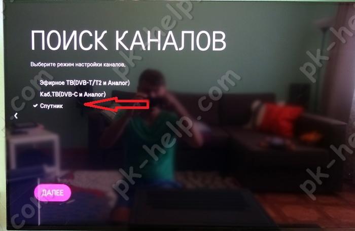 Фото Выбор источника поиска каналов на телевизоре