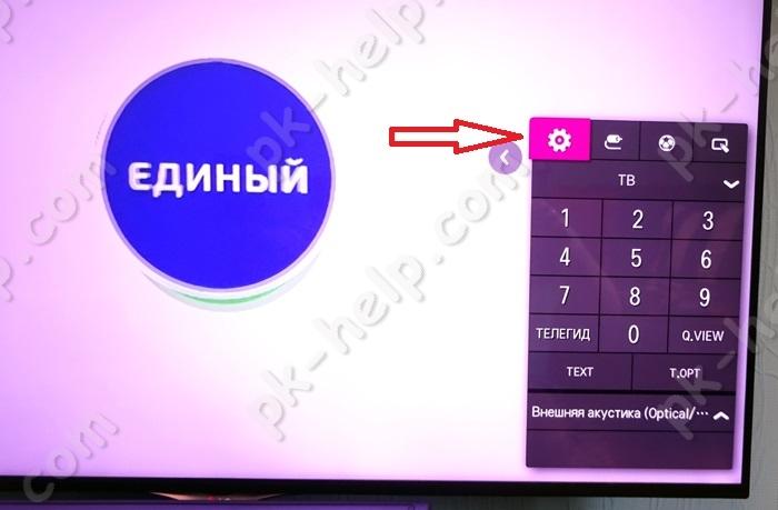 Фото Выбор меню Настройки