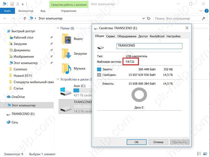 проверить файловую систему накопителя