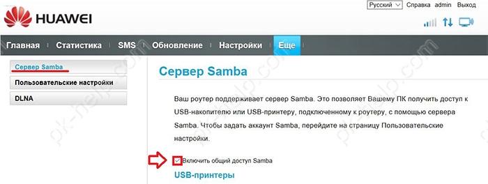 включить samba