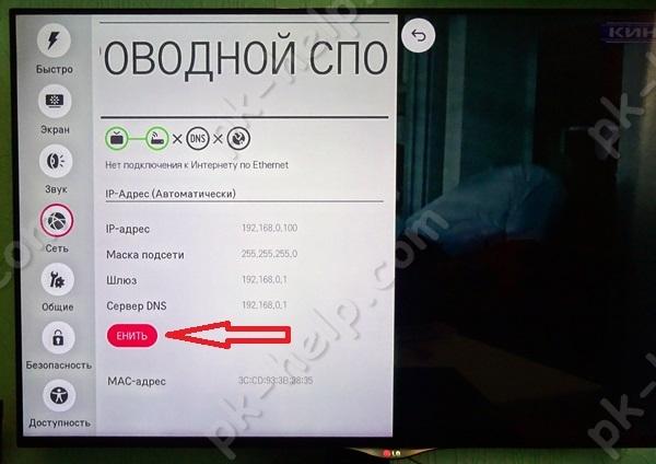 Фото Изменить сетевые настройки на телевизоре.