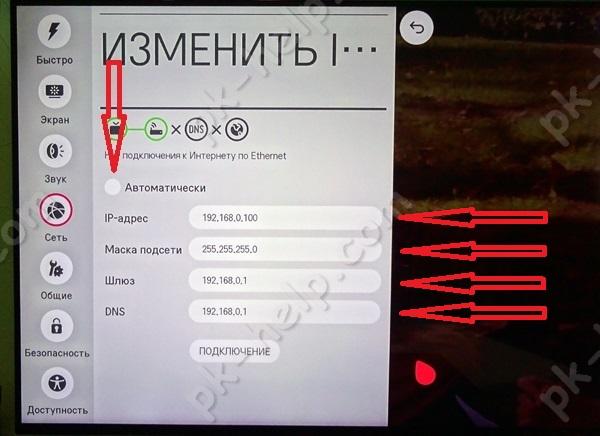 Фото Выключение автоматическое получение сетевых настроек на телевизоре