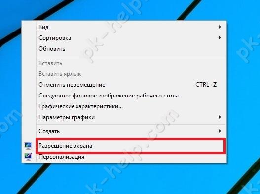 Скрин Использовать телевизор в качестве второго монитора.