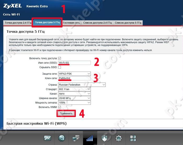 Настройка Wi-Fi сети 5ГГц