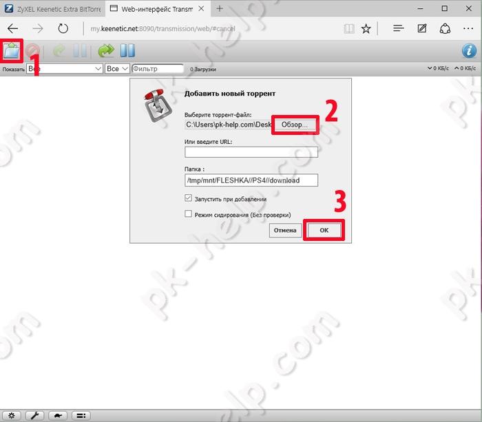 Указание пути к торрент файлу