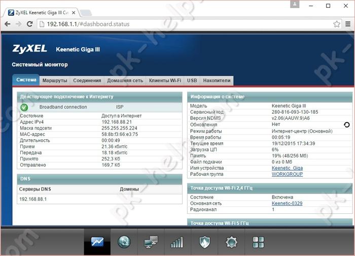 Системный монитор Зиксель кинетик гига 3