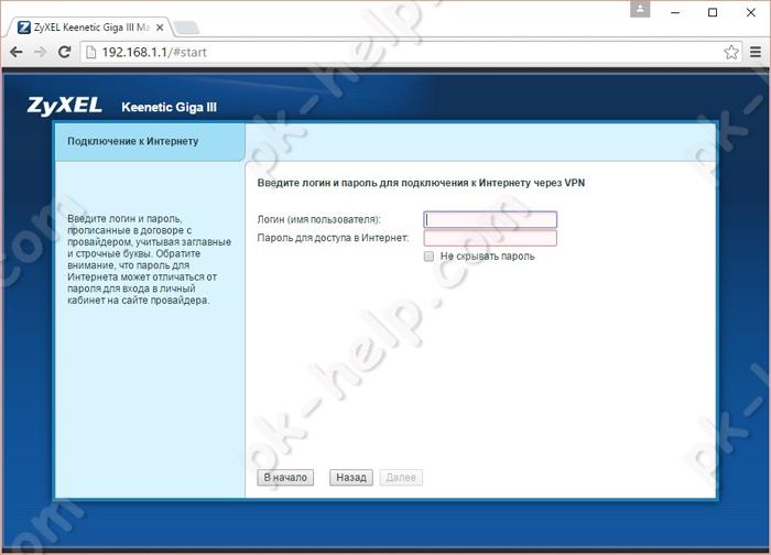Ввод логина и пароль провайдера