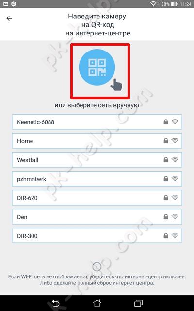 Подключение к Wi-Fi с помощью QR кода