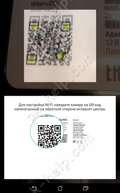 Использование QR кода