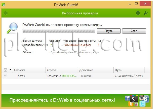 Скриншот Сканирование на вирусы, найден одни вирус