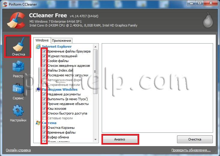 Скрни Указываем тип сканируемых файлов для CCleaner