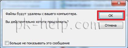 Фото Подтверждаем удаление вирусов и лишних файлов