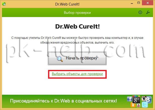 Скрин Заходи в настройки Dr web Cureit