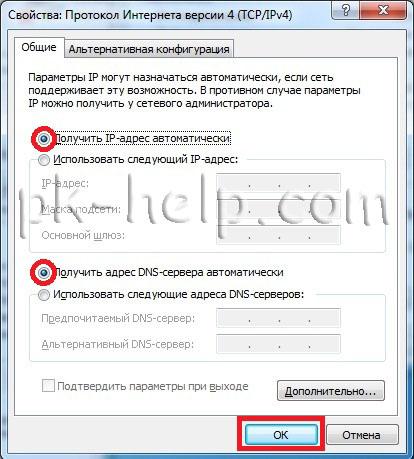 Скрин Автоматическое получение IP адреса Вай фай