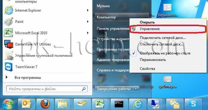 Как объединить диски в windows 7