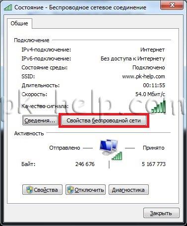 Скриншот Свойства беспроводного соединения