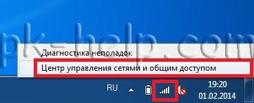 Фотография 2 способ зайти в сетевые настройки Windows 7