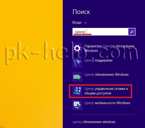 Принтскрин сетевые настройки Windows 8
