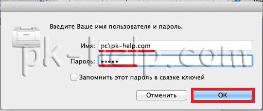Фотография Указываем учетные данные с компьютера Windows