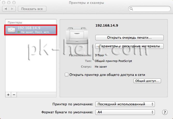 Фото Подключенный сетевой принтер к MACBOOK AIR, PRO, MAC mini или iMAC