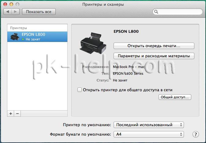 Скрин Подключенный принтер на МАК