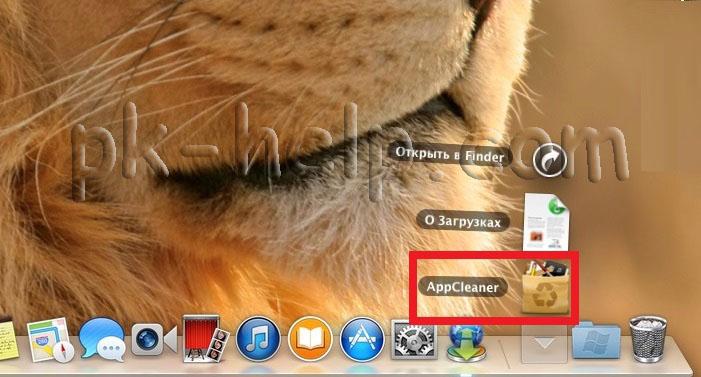 Фото Удалить программу с помощью AppCleaner
