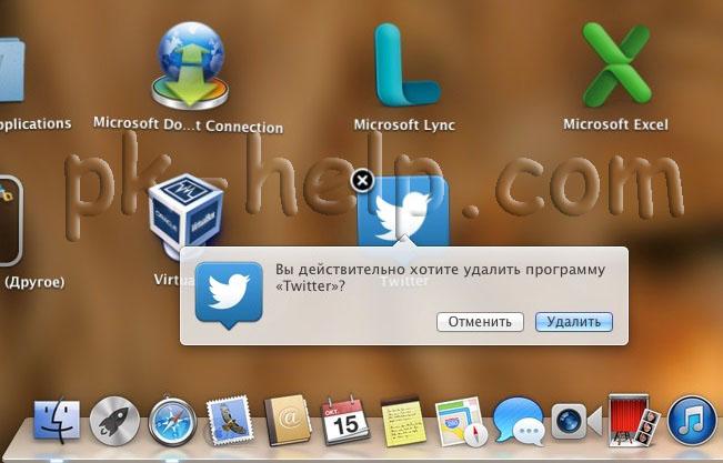 Фотография Удаление програм в MAC OS X