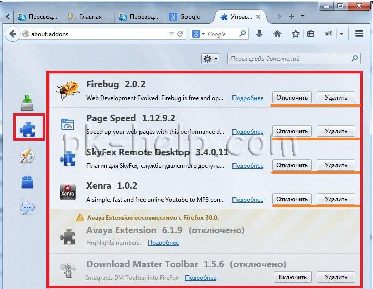 Фотография Список дополнений на Firefox