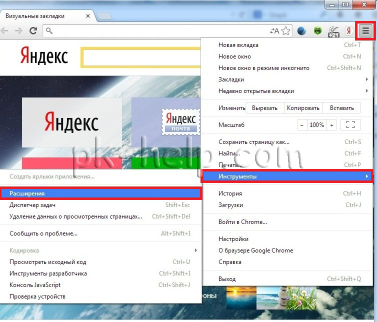 Скриншот Смотрим расширения на Chrome в целях удаления вируса рекламы сверху сайтах
