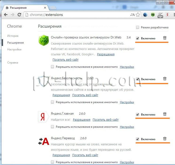 Фотография Установленные расширения во Chrome