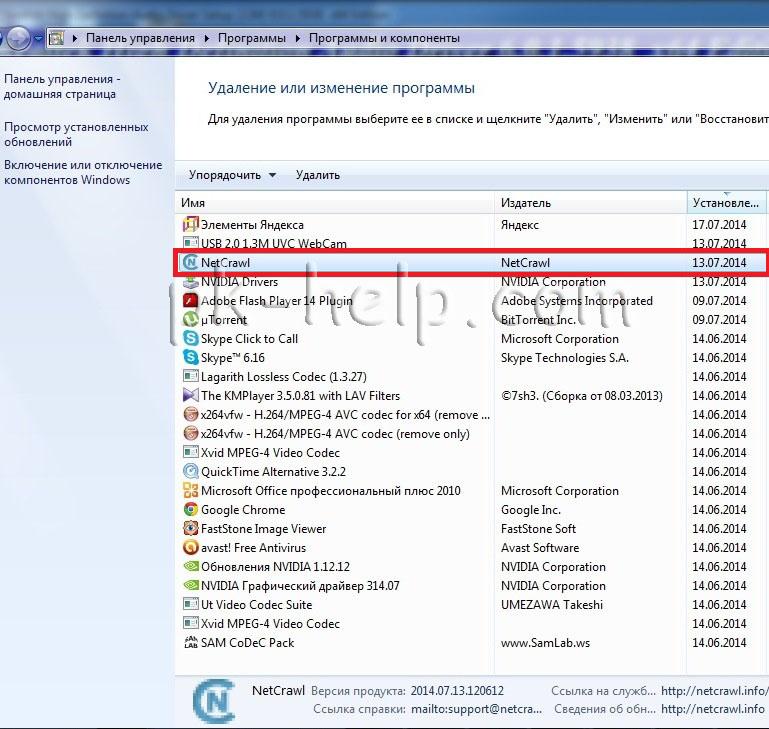 Фотография Удаление программы показывающей вирусы бери всех сайтах умереть и никак не встать всех браузерах