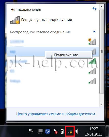 Скрин Включенный Wi-Fi