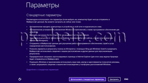 Фото Настройка параметров Windows 8.1