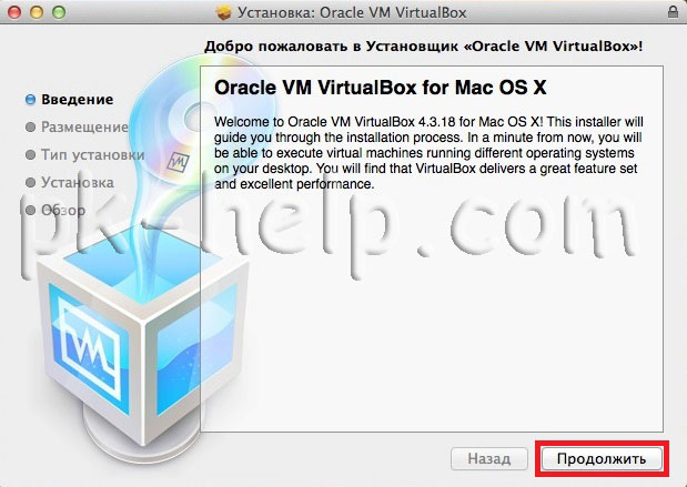 Фото Установка VirtualBox на MacBook Rro/ MacBook Air/ IMac