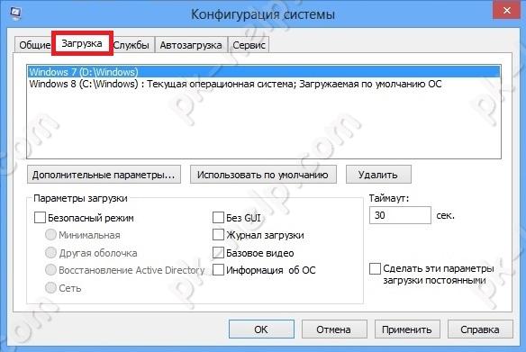 Скриншот Конфигурация системы