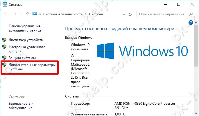 Окно Системы в Windows10