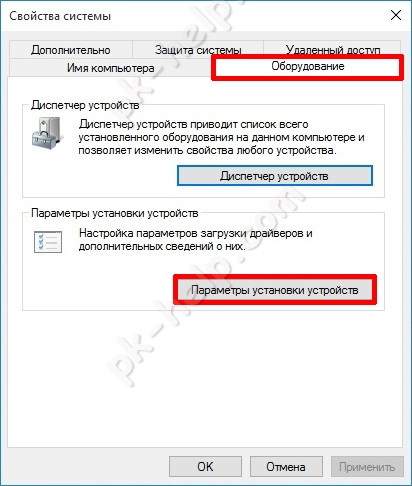 Отключить Установку драйверов Windows 10