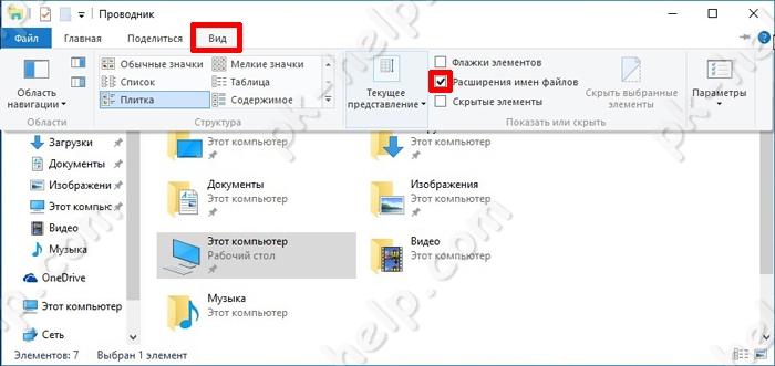 Делаем видимым расширение файлов в Windows10