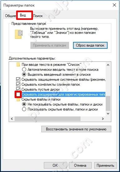 Включаем видимость скрытых расширений у файла