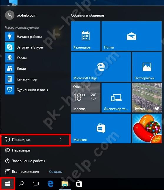 Открыть Проводник Windows 10.