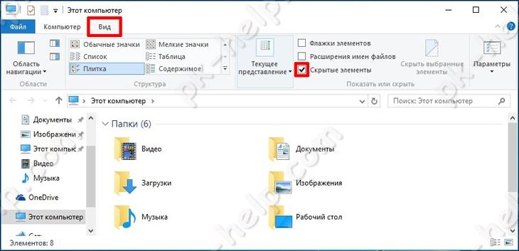 Отобразить скрытые папки windows10