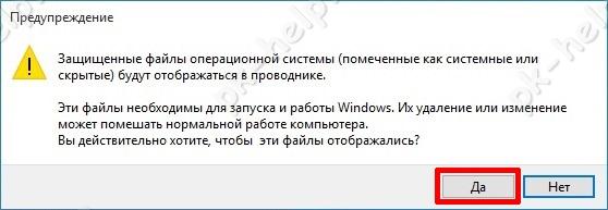 Предуперждение при открытии доступа к системным файлам.