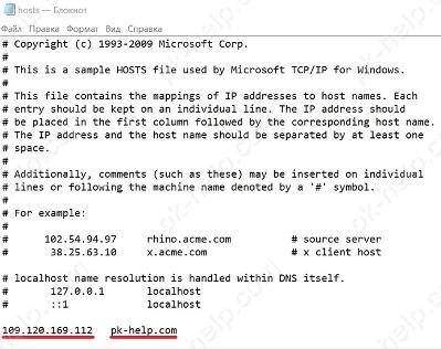 пример записи в hosts