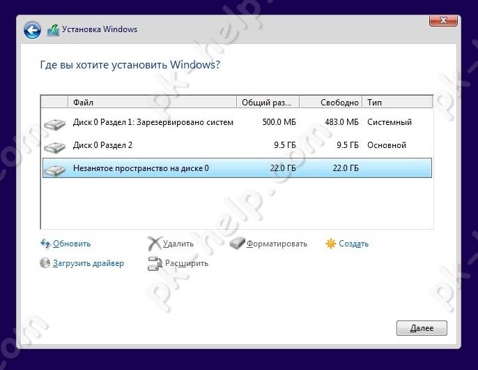 Подготовка раздела для установки Windows 10