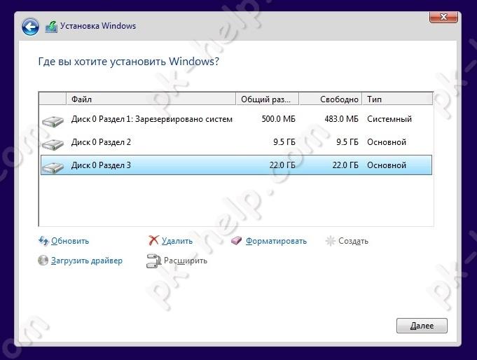 Выбор раздела для Windows10