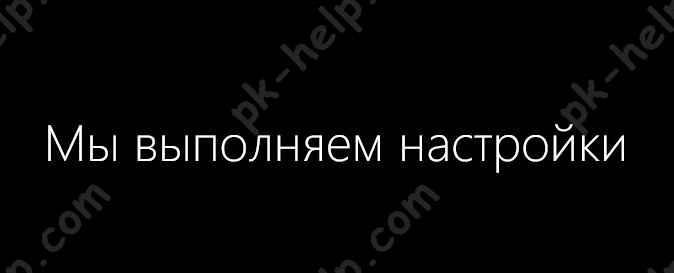 Настройка параметров Windows10