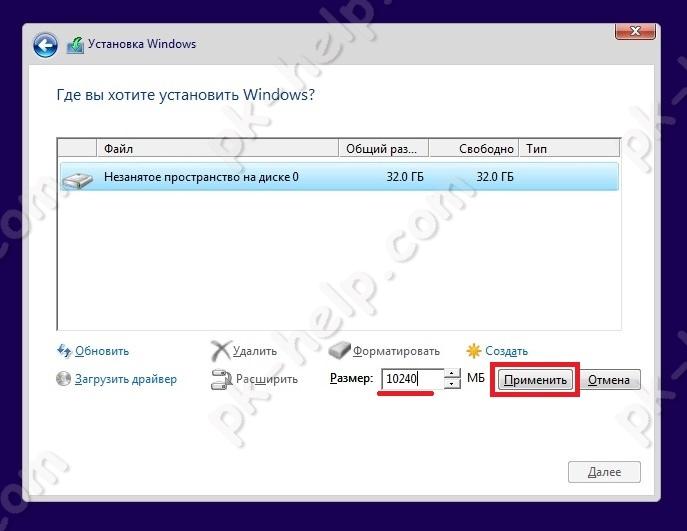 Указание размера раздела Windows10