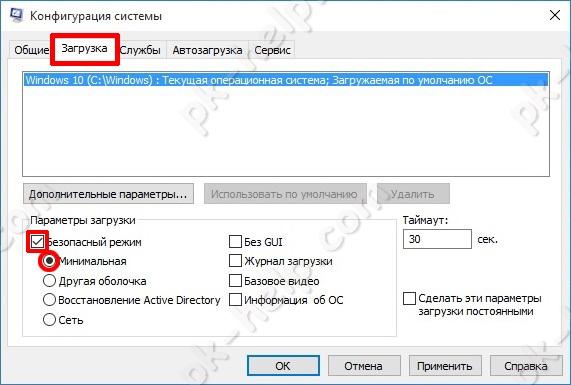 Выбор параметра загрузки Безопасный режим.