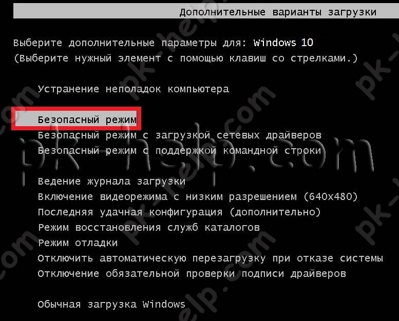 Выбор Безопасного режима Windows10