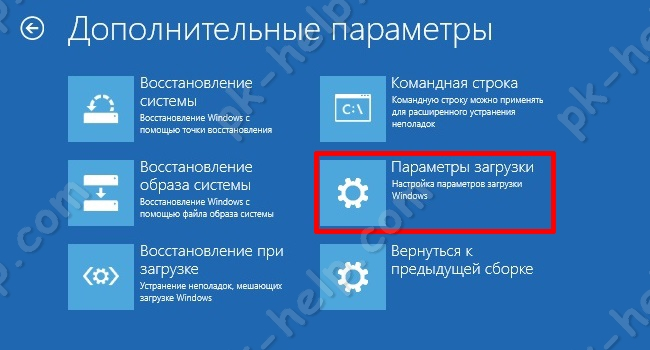Параметры загрузки Windows10